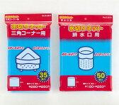 水切りネット袋/【ポイント 倍】【送料無料】