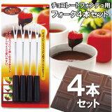 チョコレートフォンデュ用フォーク4本セット[D-42]/【ポスト投函送料無料】