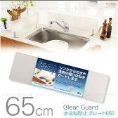 クリアガード水はね防止プレート650[H-5638]/【ポイント 倍】