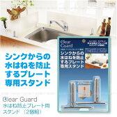 クリアガード水はね防止プレート用スタンド2個組[H-5640]/【ポイント 倍】