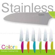 カラーズステンレスクッキングナイフ