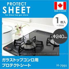 ガラストップコンロ用,プロテクトシート[PAL]ガラストップコンロ用プロテクトシートブラックφ2...