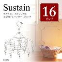 オールステンレス洗濯ハンガー[PAL]Sustainサステインステンレス製丸型物干しハンガー16ピンチ[...