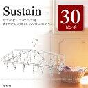 オールステンレス洗濯ハンガー[PAL]Sustainサステインステンレス製折りたたみ式物干しハンガー3...