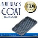 ブルーブラックコートオーブントースター用プレート[H-545...