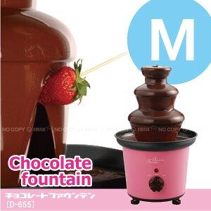 みんなで楽しくチョコファウンテンパーティー♪[PAL]チョコジョイチョコレートファウンテンMサ...