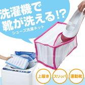 シューズ洗濯ネット FIN-290 【ポイント10倍】