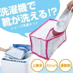シューズ洗濯ネット FIN-290 /10P26Mar16