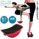 ゆらゆらバランサー 70138 /1日1分間 片足立ち 体幹トレーニング フィットネス ヨガ yoga 筋力強化 ゆる筋トレ 体質改善 代謝UP リビング ながら運動 シェイプアップ ダイエット 運動不足 冷え性 基礎体力 バランス感覚