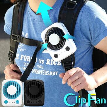 USBポータブル クリップファン / 携帯型扇風機 ハンズフリー 両手が使える クリップ 首掛け ポータブル USB充電 小さい 持ち運び コンパクト 卓上 デスク 外出 ベルト リュック アウトドア ベビーカー 車中 チャイルドシート 熱中症 暑さ対策