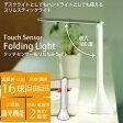 ライト デスク /タッチセンサー折りたたみライト 30164/10P03Dec16