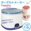 ヨーグルトメーカー /ヨーグルトメーカー Yogutte ヨグッテ /【ポイント 倍】