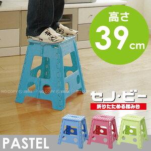 人気の折り畳み式の踏み台にパステルカラーが登場♪頑丈な折りたたみ式の踏み台「セノ・ビ~」...