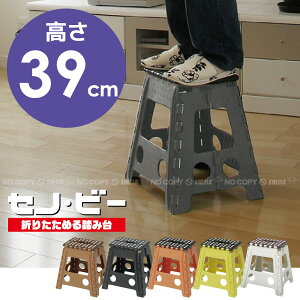 2009年年間ランキング入り 楽天ランキング入賞折り畳み式の踏み台頑丈な折りたたみ式の踏み台...