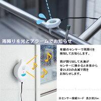 雨ふりセンサー2AAM-200