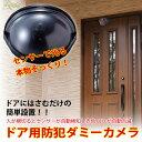 防犯カメラ ダミー / ドア用防犯ダミーカメラ ADC-50...