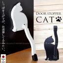 ドアストッパー 猫 / ドアストッパー ねこ Door Stopper CAT AKS-05/【ポイント 倍】【日本製】