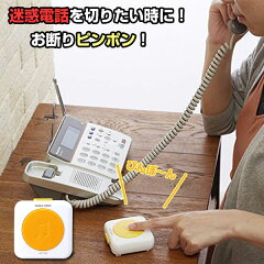 しつこい電話や長電話防止に 迷惑電話 お断りピンポン