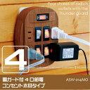 【在庫処分】雷ガード付4口節電コンセント