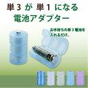 単3が単1になる電池アダプター2個入り[ADC-310]/【...