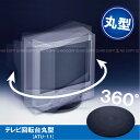 テレビ台・テレビボード[ADK]テレビ回転台丸型[ATU-11]/10P14Nov15