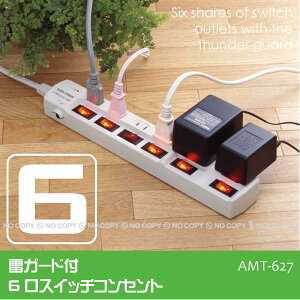 雷ガード付き省エネ6口マルチタップ[ADK]雷ガード付6口スイッチコンセント[AMT-627]【ポイント1...