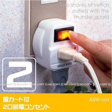 雷ガード付2口節電コンセント[ASW-002]/【ポイント 倍】