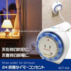 24時間タイマーコンセント[ACT-100]/532P19Mar16
