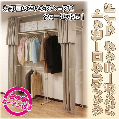 つっぱり ラック / つっぱりクローゼットハンガーラックワイドカーテン付 JF-03W-BE/【ポイ...