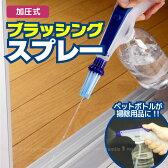 加圧式掃除用ブラッシングスプレー/【ポイント 倍】