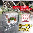 ワンタッチ式簡易温室[M8]ガーデンハウスSSS[GH6800]【ポイント10倍】【tokaipoint15_20】【RCP...