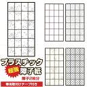 障子紙 プラスチック /超強プラスチック障子紙 2枚分【専用両面テープ...
