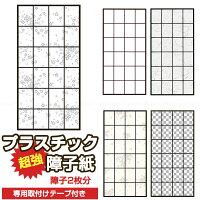 超強プラスチック障子紙2枚分【専用両面テープ付き】