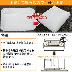 水嚢の作り方