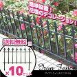 アイアンフェンスミニ[IF-M]10個セット【新B】/10P03Dec16