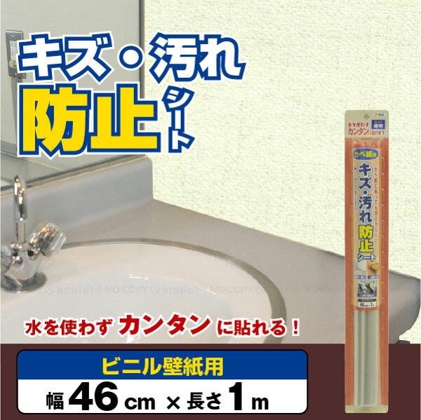 ビニル壁紙用キズ・汚れ防止シート 46cmX1m / 倍