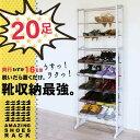 靴 収納 / アメイジング シューズラック/10P01Apr16【20P】