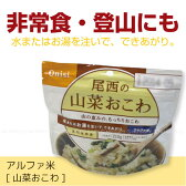 アルファ米山菜おこわ【P2】/【ポイント 倍】