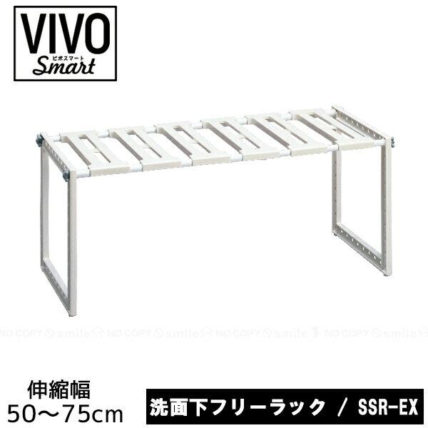 VIVO Smart 洗面下フリーラック伸縮タイプ SSR-EX[nyuka]/ 洗面下 シンク下 フリー ラック 伸縮 収納 棚 調節 高さ 簡単組立 工具不要 ビボスマート バスルーム ストレージ