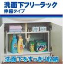 【レビューを書いて割引】【セール SALE バーゲン】洗面台下をすっきり収納。キッチンでも使え...
