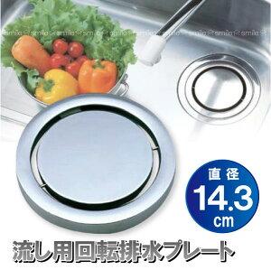 流し用回転排水プレート[SP-205]【最大ポイント10倍】10P3Feb12
