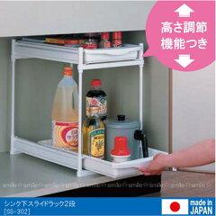 【セール SALE バーゲン】システムキッチンのシンク下を有効利用ちょっとしたキッチンの小物類...