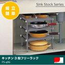 キッチン3段フリーラック[PS-486]/【ポイント 倍】