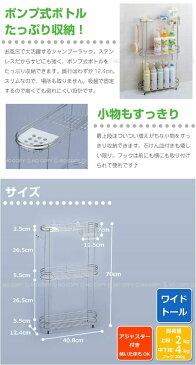 ステンレスバスカウンター3段[FS-507]/【ポイント 倍】【ss】