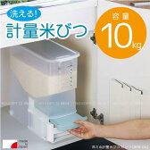 洗える計量米びつビッツ無洗米対応[BRB-CG]/【ポイント 倍】
