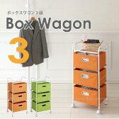 【在庫処分】ボックスワゴン3段/10P03Dec16【送料無料】【ss】