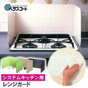 システム キッチン