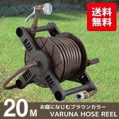 ホースリール おしゃれ 20m /ヴァルナホースリール ブラウン 20m VB4-F207R/【ポイント 倍】【送料無料】【日本製】