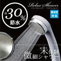 シャワーヘッド節水リラックスシャワープラチナシルバー356-903-Sシャワー節水節約低水圧対応メタル噴板肌あたりリラックス[KAK]