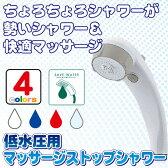 低水圧用マッサージストップシャワー/【ポイント 倍】